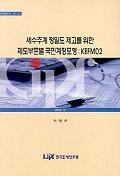 세수추계 정밀도 제고를 위한 제도부문별 국민계정모형:KEFMO2