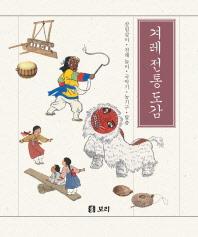 겨레 전통 도감 1~5권 세트