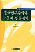 한국민주주의와 노동자 민중정치(연구총서 1)