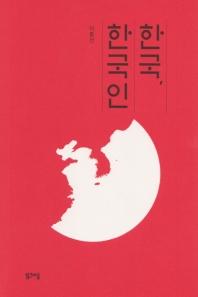 한국, 한국인