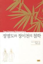 정명도와 정이천의 철학
