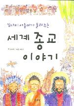 김나미 아줌마가 들려주는 세계종교 이야기