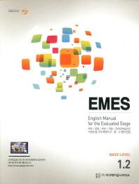 EMES 1-2(초 중 고 영어코스북)