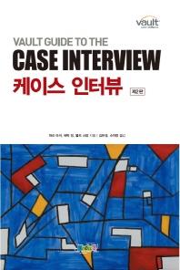 케이스 인터뷰