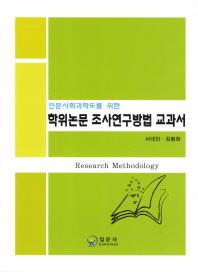 인문사회과학도를 위한 학위논문 조사연구방법 교과서