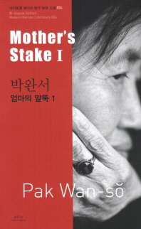 박완서: 엄마의 말뚝(Mother s stake). 1