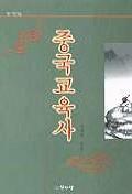 중국교육사