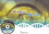 파워포인트 역대기강해(CD-ROM 1장포함)