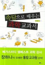 속담으로 배우는 과학 교과서