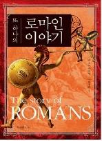 또 하나의 로마인 이야기