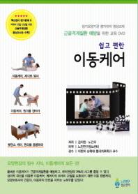 근골격계질환 예방을 위한 교육 DVD 쉽고 편한 이동케어(DVD)