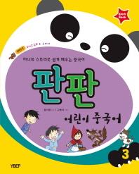 판판 어린이 중국어. 3(Workbook)