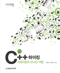 C++하이킹
