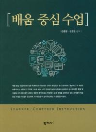 배움 중심 수업
