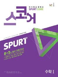 스코어 Spurt Core 고등 수학1(2021)