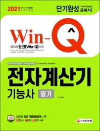 Win-Q 전자계산기기능사 필기 단기완성(2021)