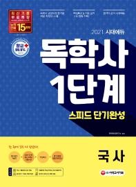 시대에듀 국사 스피드 단기완성(독학사 1단계)(2021)