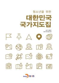 청소년을 위한 대한민국 국가지도집