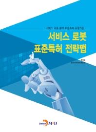 서비스 로봇 표준특허 전략맵