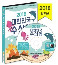 대한민국 수산업(2018)(CD)