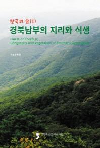 한국의 숲. 2: 경북남부의 지리와 식생