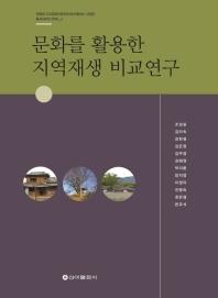 문화를 활용한 지역재생 비교연구