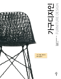 가구디자인(Furniture Design)