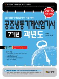 공조냉동기계산업기사 7개년 과년도(2015)