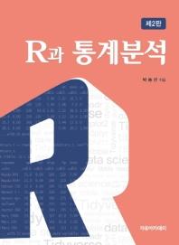R과 통계분석