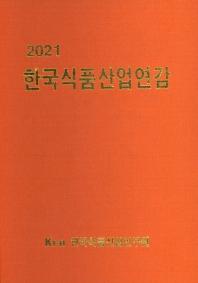 한국식품산업연감(2021)