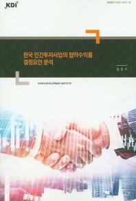 한국 민간투자사업의 협약수익률 결정요인 분석