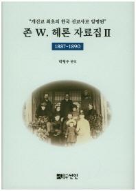 개신교 최초의 한국 선교사로 임명된 존 W. 헤론 자료집. 2: 1887~1890