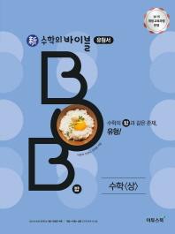 신 수학의 바이블 BOB 고등 수학(상) 유형서(2021)