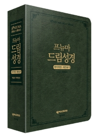 프뉴마 드림성경(다크그린)(색인)(개역개정)(지퍼)(합본)