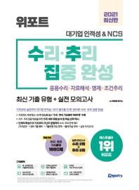 위포트 대기업 인적성 & NCS 수리·추리 집중 완성(2021)