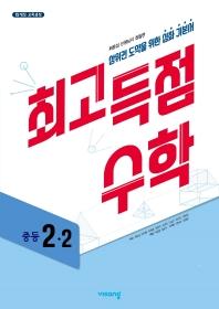 최고득점 수학 중등 2-2(2021)