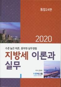 지방세 이론과 실무(2020)