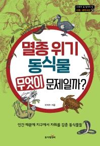 멸종 위기 동식물 무엇이 문제일까?