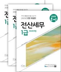 무적 전산세무 1급 세트(2020)