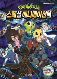 신비아파트 스페셜 애니메이션북