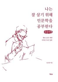 나는 잘 살기 위해 인문학을 공부한다(큰글씨책)