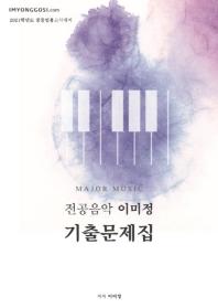 전공음악 이미정 기출문제집(2021)
