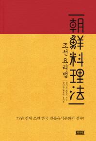 조선 요리법