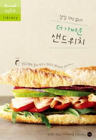 더 가벼운 샌드위치