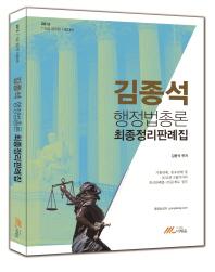김종석 행정법총론 최종정리판례집(2015)