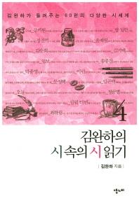 김완하의 시 속의 시 읽기. 4