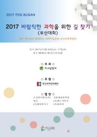 바람직한 과학을 위한 길 찾기(부산대회)(2017)