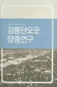 강릉단오굿 양중연구