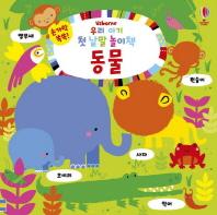 손가락 쏙쏙! 우리 아기 첫 낱말 놀이책: 동물