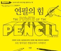연필의 힘